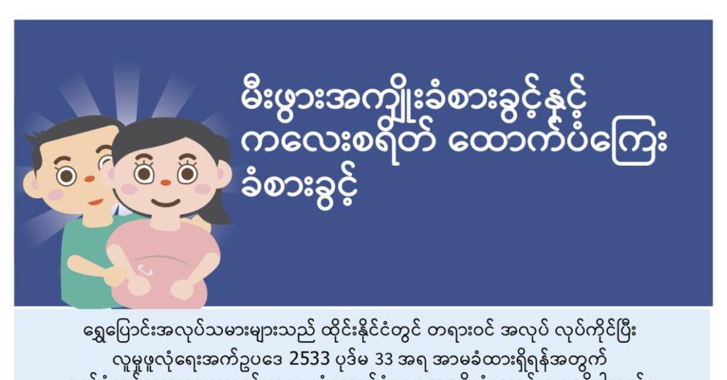 မီးဖွားအကျိုးခံစားခွင့်နှင့် ကလေးစရိတ် ထောက်ပံကြေးခံစားခွင့်