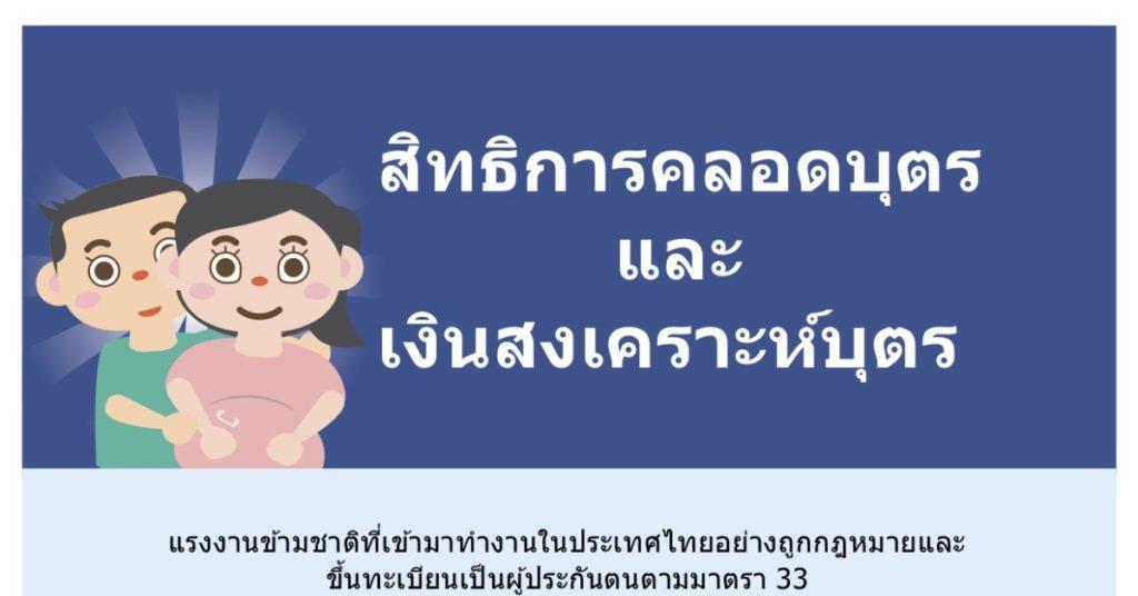 สิทธิการคลอดบุตรและเงินสงเคราะห์บุตร